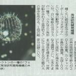 河北新報20130213